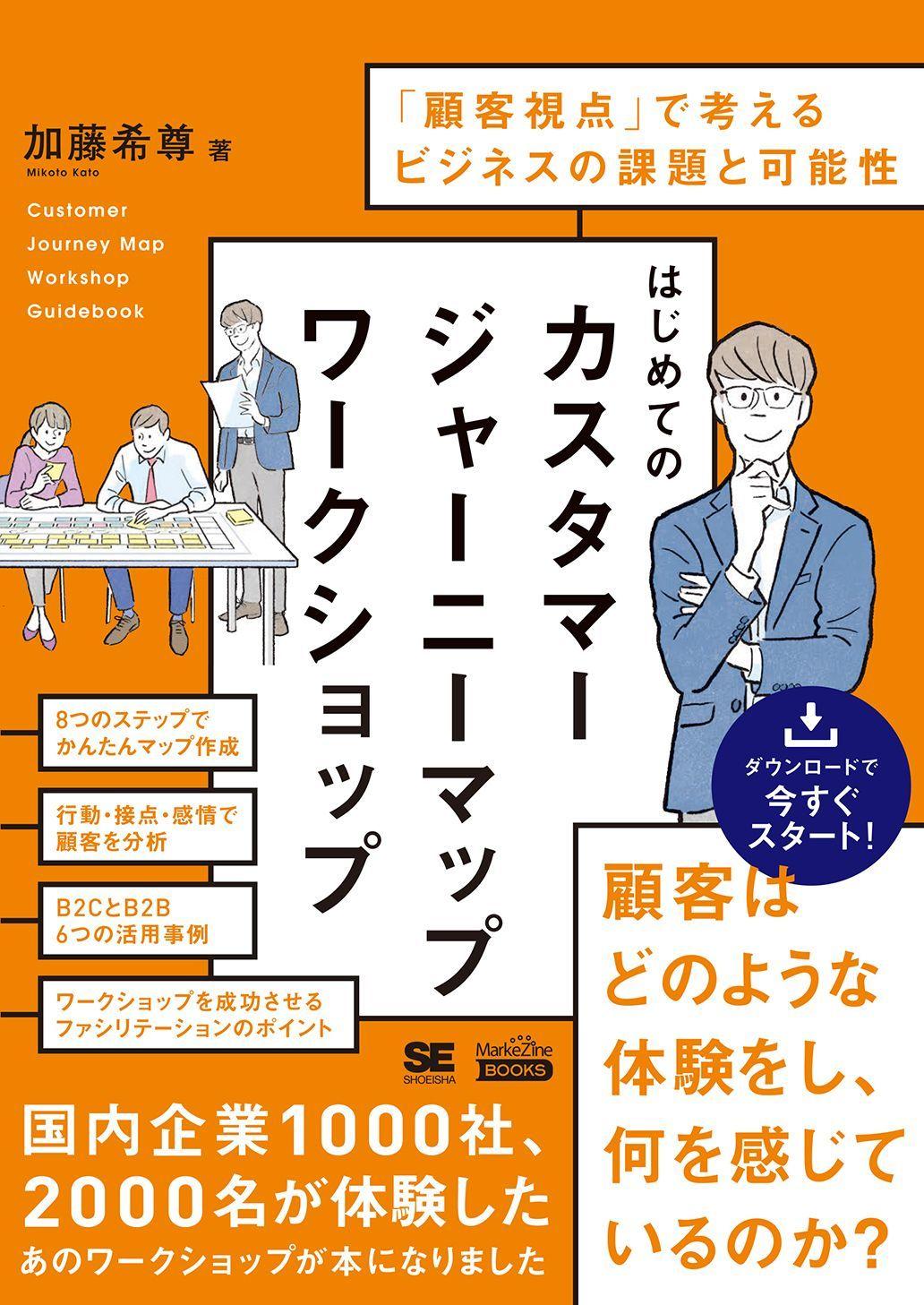 はじめてのカスタマージャーニーマップワークショップ(MarkeZine BOOKS) 「顧客視点」で考えるビジネスの課題と可能性(翔泳社)