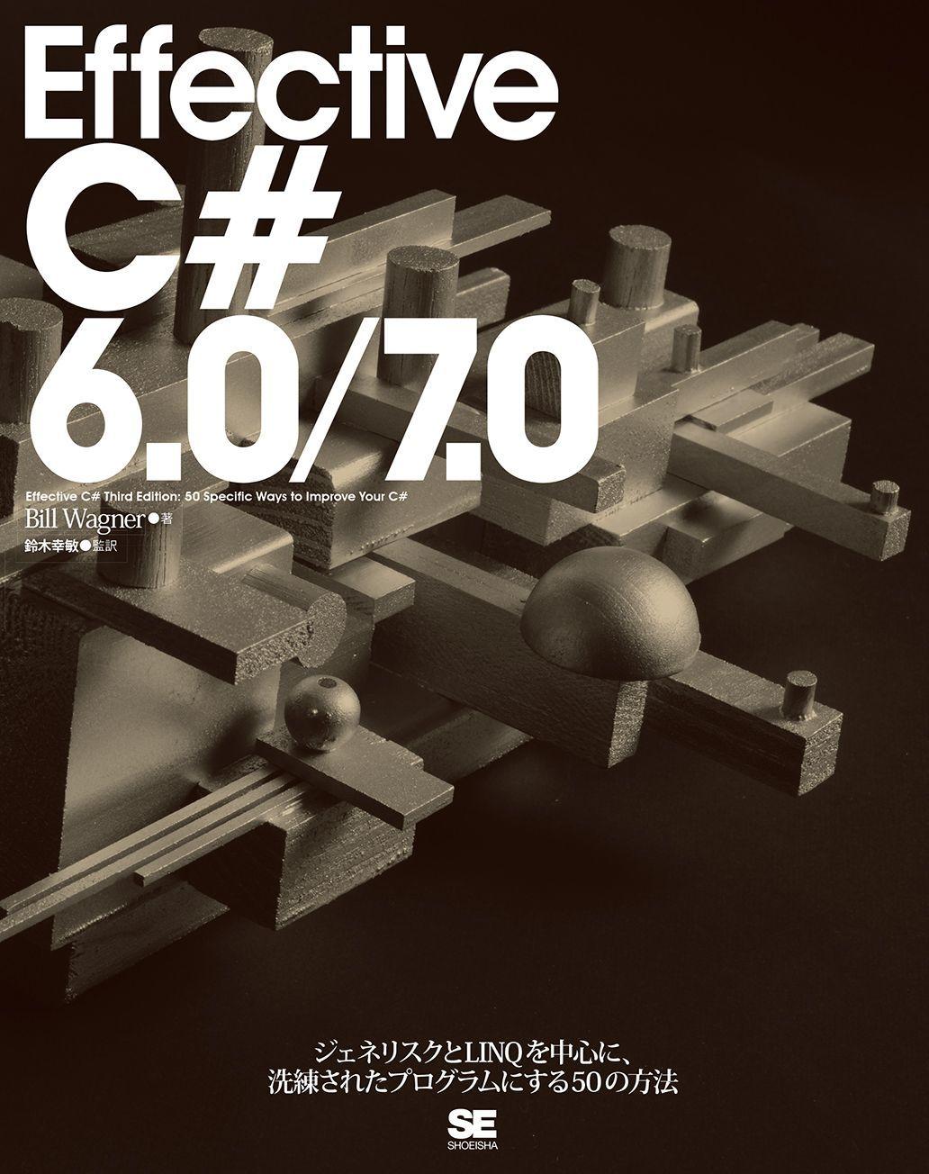 Effective C# 6.0/7.0(翔泳社)