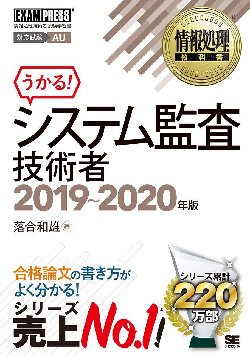 情報処理教科書 システム監査技術者 2019~2020年版(翔泳社)