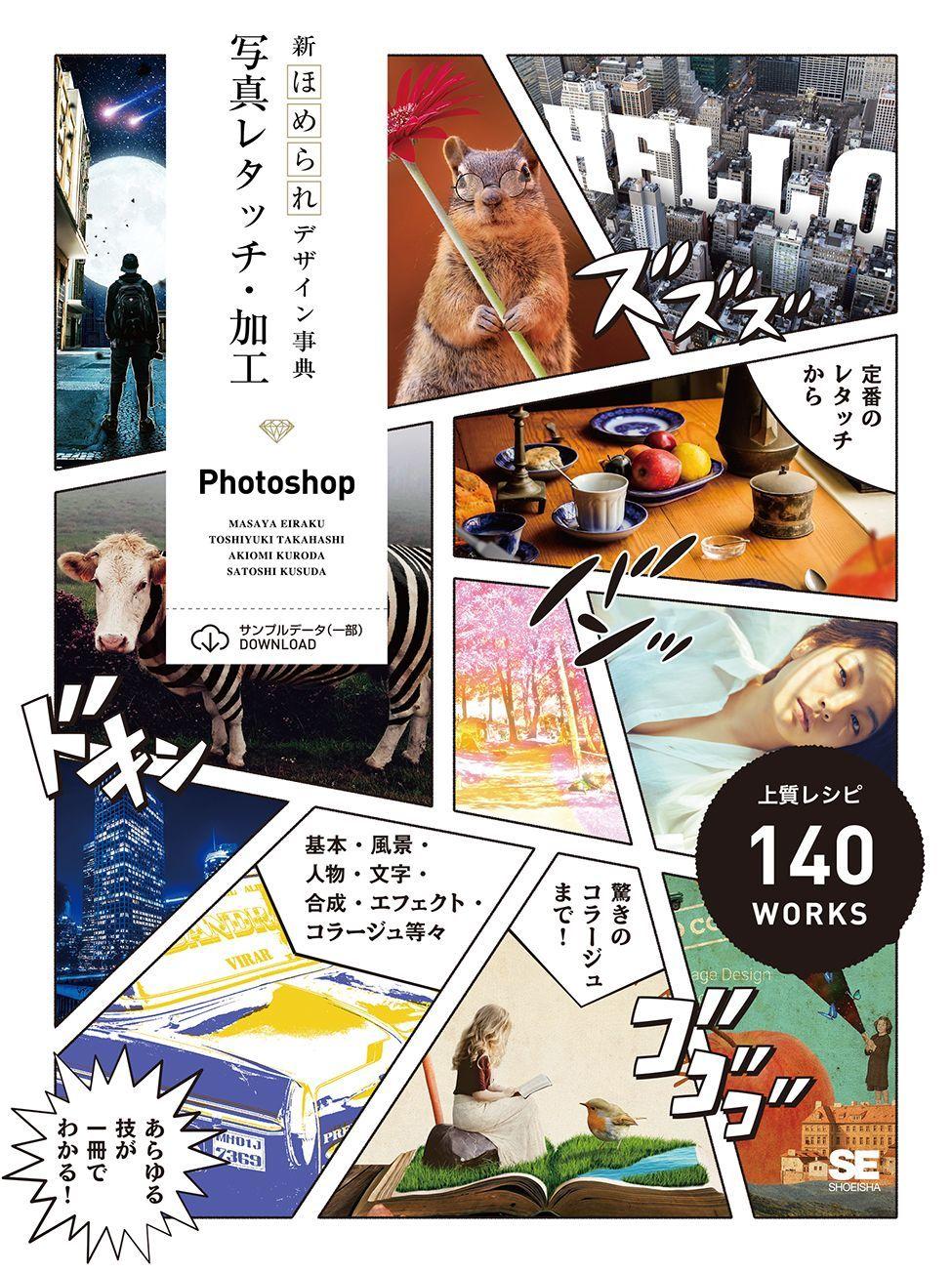 新ほめられデザイン事典 写真レタッチ・加工[Photoshop](翔泳社)