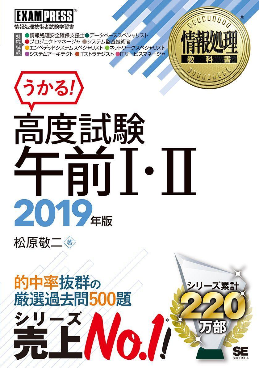 情報処理教科書 高度試験午前I・II 2019年版(翔泳社)