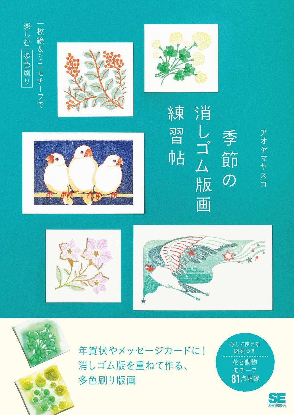 季節の消しゴム版画練習帖  一枚絵&ミニモチーフで楽しむ多色刷り(翔泳社)