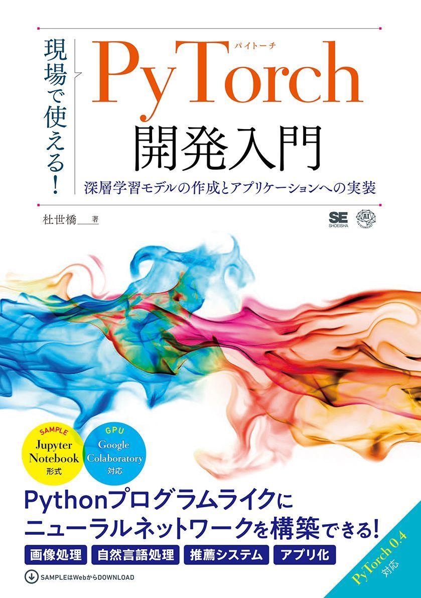 現場で使える!PyTorch開発入門 深層学習モデルの作成とアプリケーションへの実装(翔泳社)