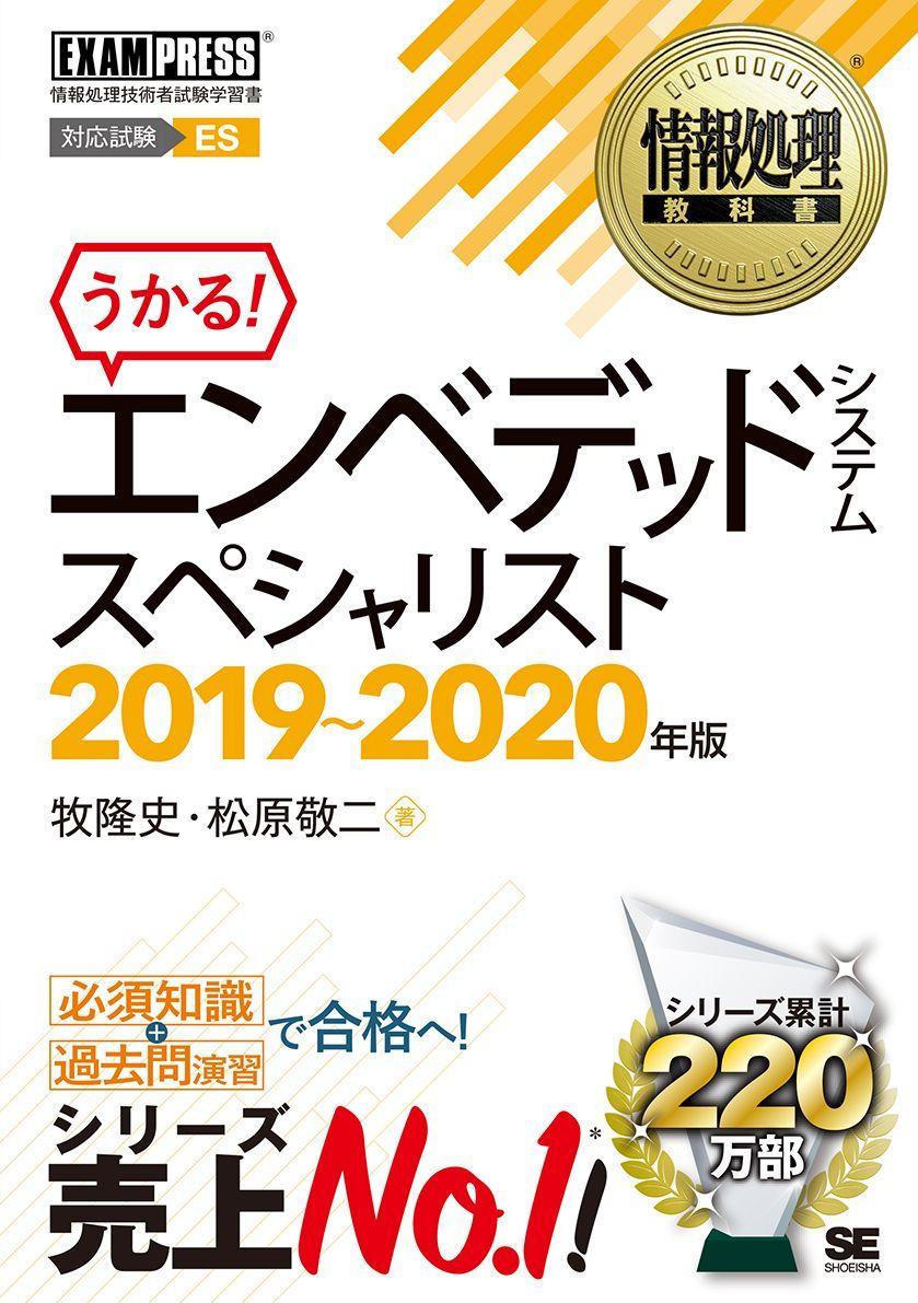 情報処理教科書 エンベデッドシステムスペシャリスト 2019~2020年版(翔泳社)