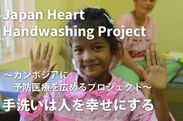 Japan Heart Handwashing Project