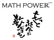 「MATH POWER 2018」ロゴ