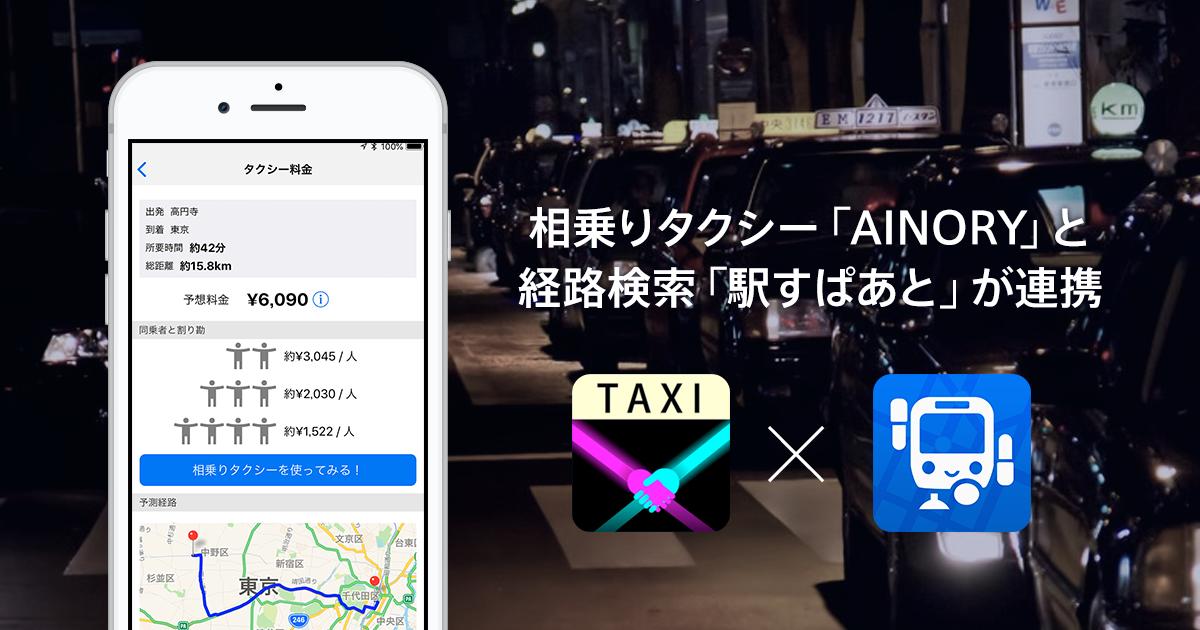代 検索 タクシー