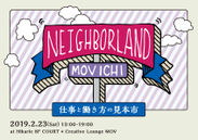 MOV市 -Neighborland 2019-