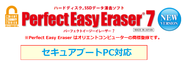 Perfect Easy Eraser 7 Pro - Secure Boot 対応 版