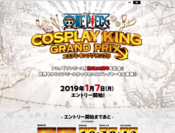 『ONE PIECE COSPLAY KING GRAND PRIX』特設ティザーサイト公開