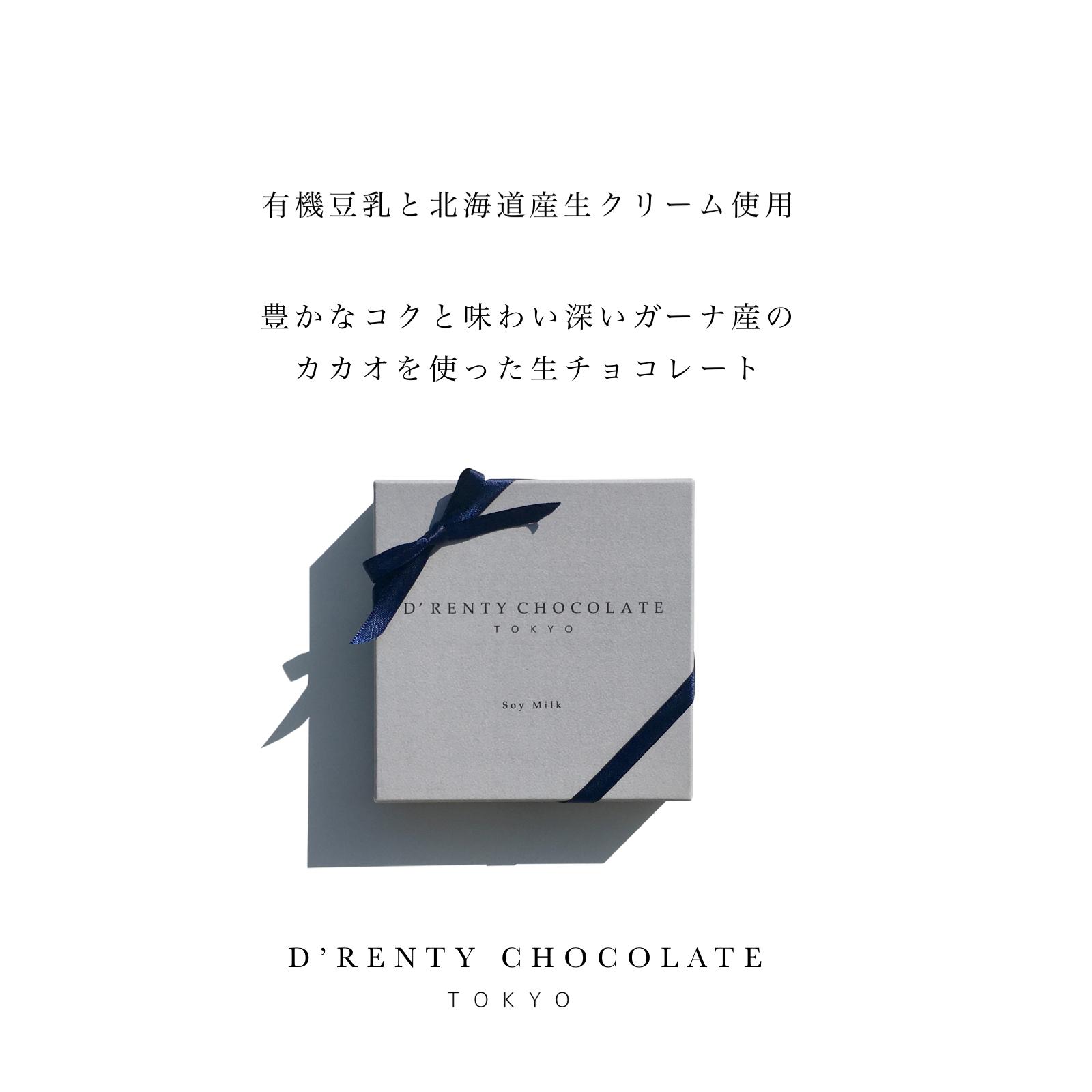 ソイミルク(生チョコレート)紹介文有り