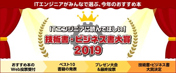 ITエンジニア本大賞2019開催