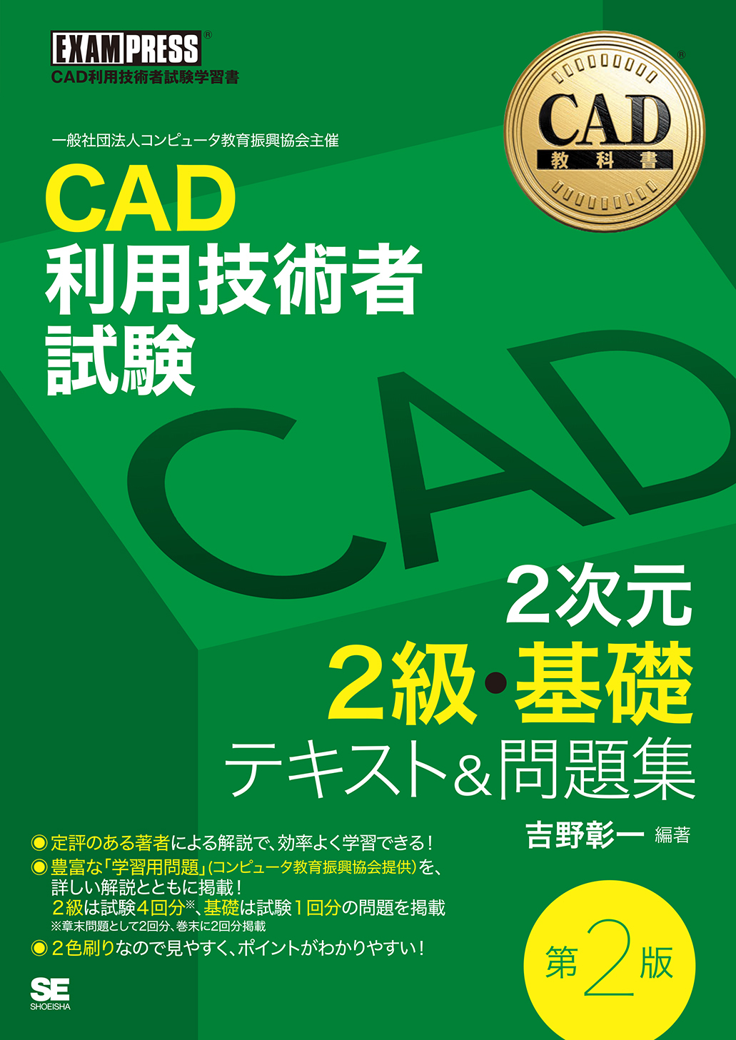 CAD利用技術者試験 2次元2級・基礎 テキスト&問題集 第2版(翔泳社)