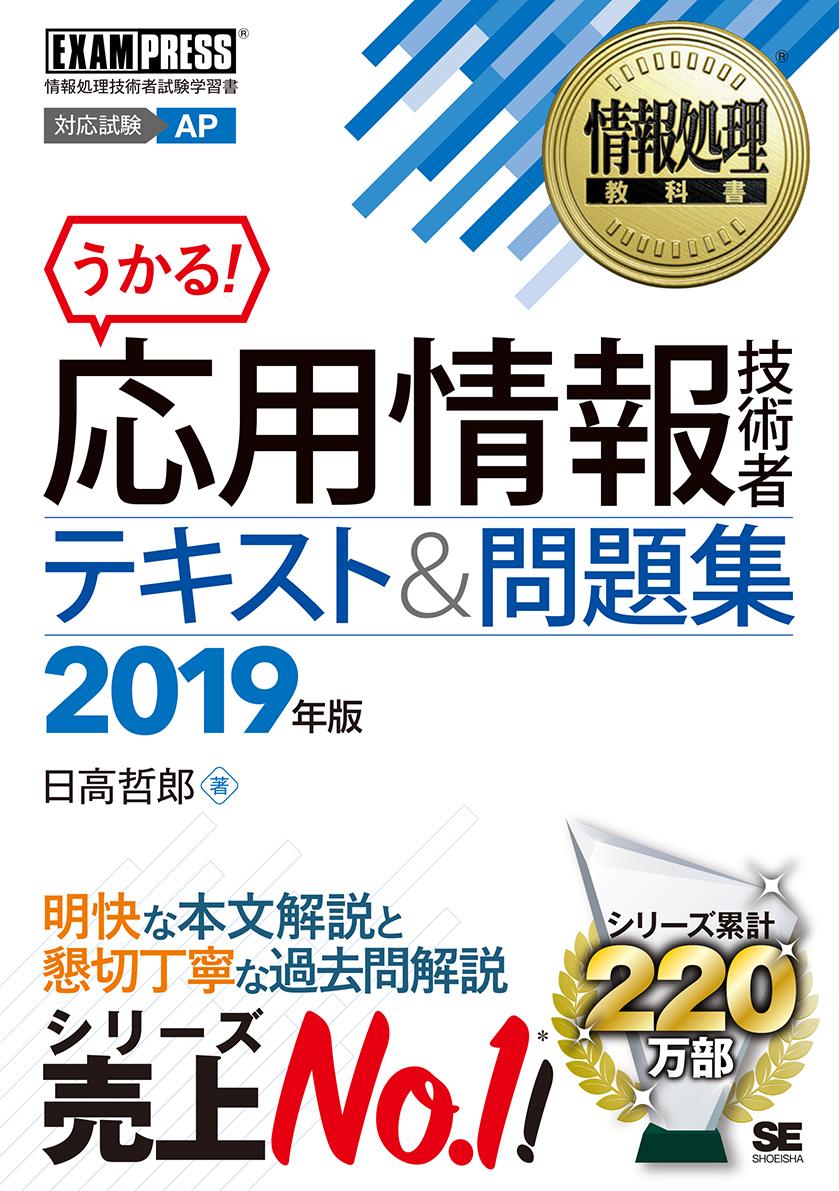 応用情報技術者 テキスト&問題集 2019年版(翔泳社)