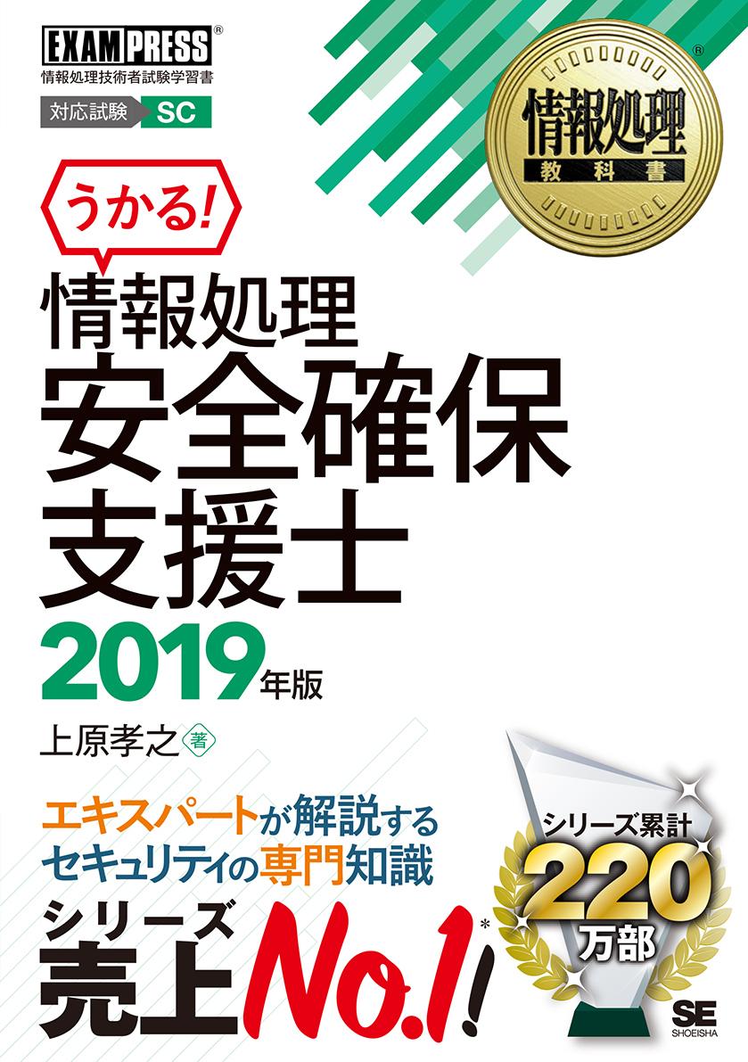 情報処理安全確保支援士 2019年版(翔泳社)