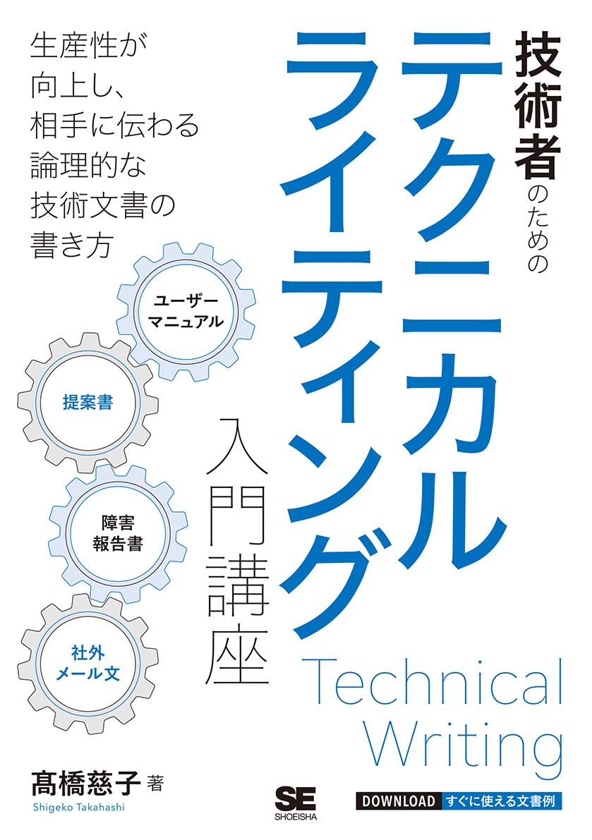 技術者のためのテクニカルライティング入門講座(翔泳社)