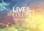 「LIVE in the COLORS」メインビジュアル