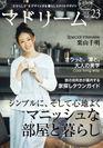 「マドリーム」Vol.23 表紙:栗山千明