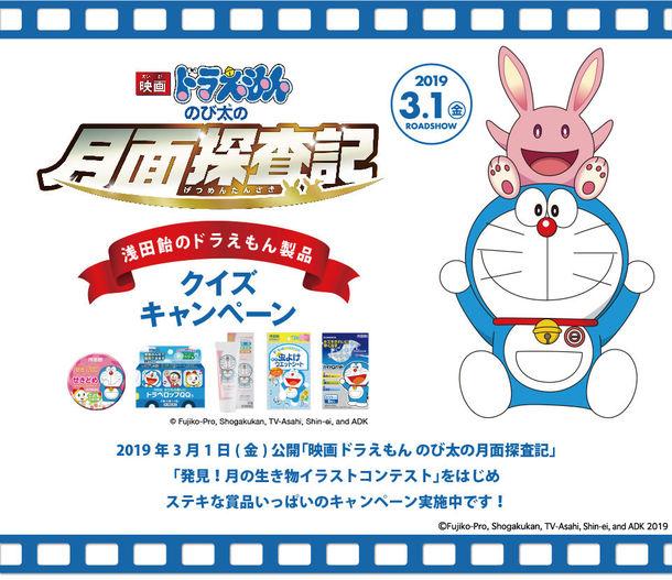ドラえもんグッズや浅田飴製品が当たるキャンペーンを実施映画