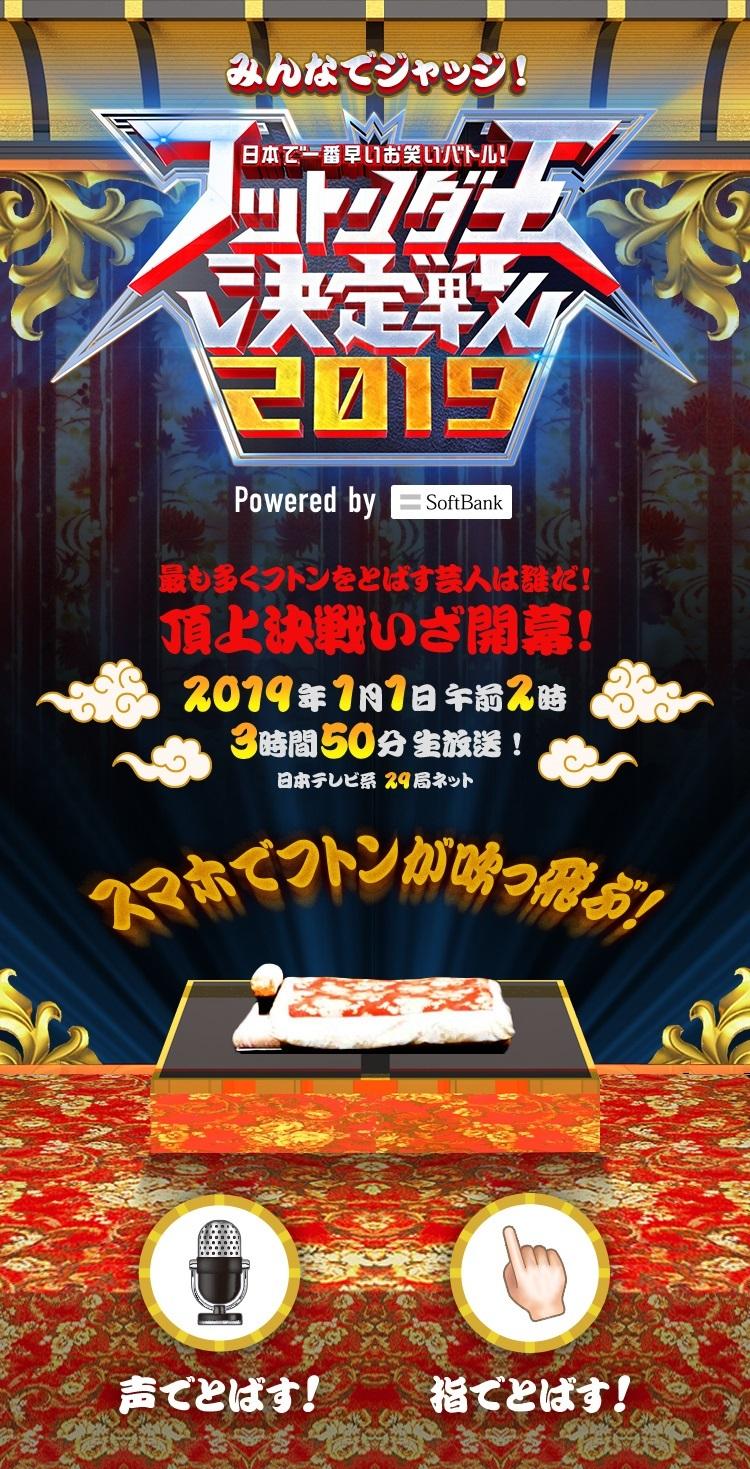 年明け恒例お笑いバトル「フットンダ王決定戦2019」が元日放送!視聴者 ...