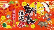 新春住宅祭 メイン