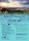 第3回 ZETA Alliance DAY