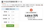 神奈川県鎌倉市の中古住宅の想定価格を計算