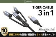 Muvit ULTRA STRONG TIGER CABLE 3in1