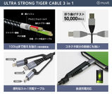 Muvit ULTRA STRONG TIGER CABLE 3in1 仕様