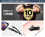 Muvit ULTRA STRONG TIGER CABLE 3in1 10年保証