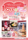 岩下の新生姜ミュージアム『Love & New Ginger 2019 ~Valentine & White Day~』