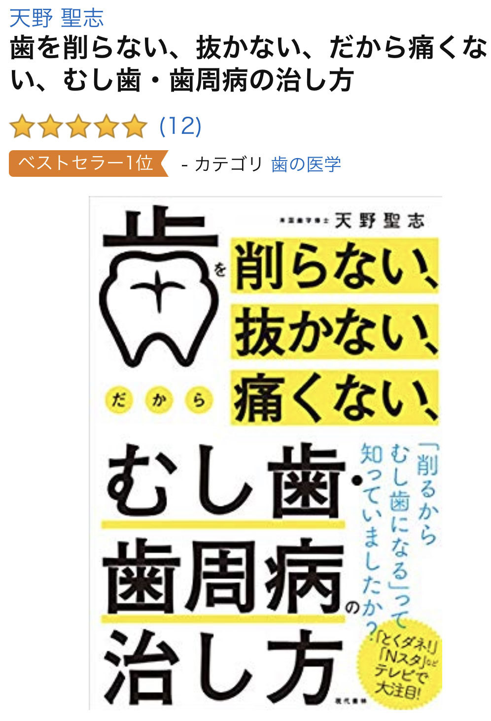 聖志 天野 未承認洗口液「コロナに効果」と販売 容疑の歯科医逮捕