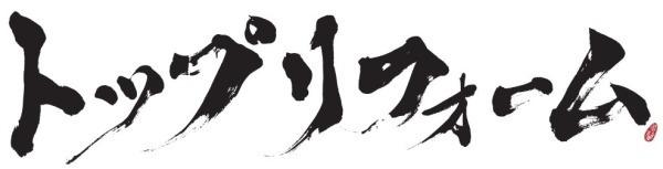 株式会社トップリフォーム 企業ロゴ
