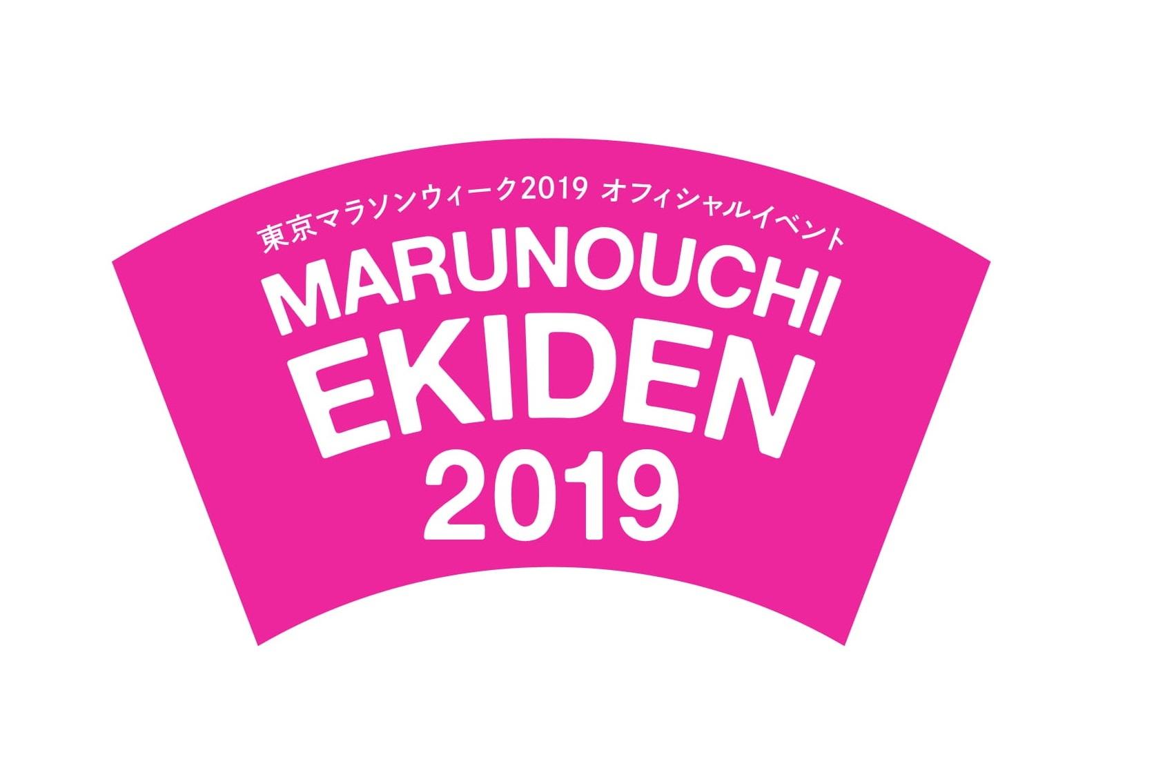 [エリマネイベント]「丸の内駅伝2019」開催