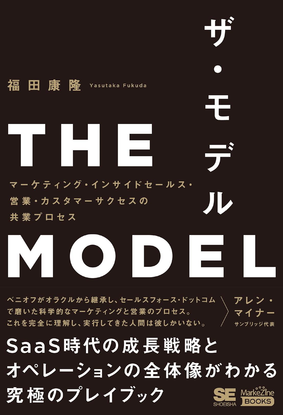 THE MODEL(翔泳社)