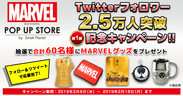 「MARVEL POP UP STORE」キャンペーン