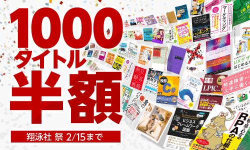 電子書籍セール「翔泳社祭」