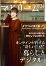 マドリーム Vol.24表紙:高橋みなみさん