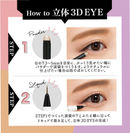 How to 立体3D EYE