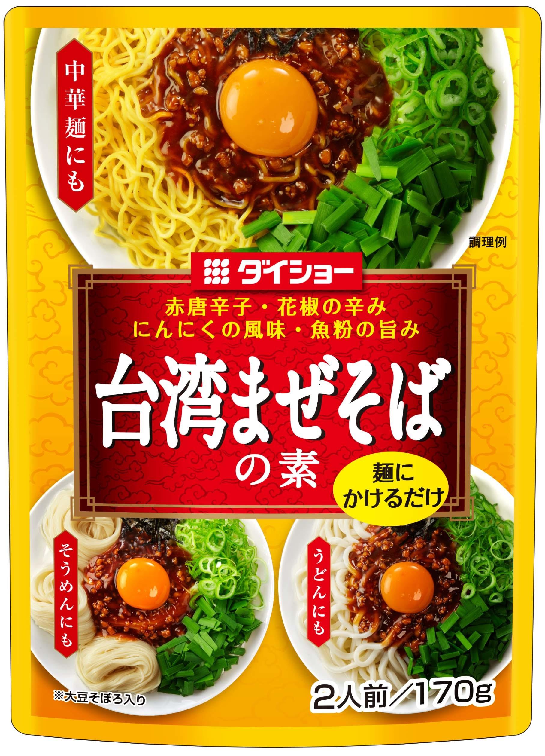 レシピ 台湾 まぜ そば
