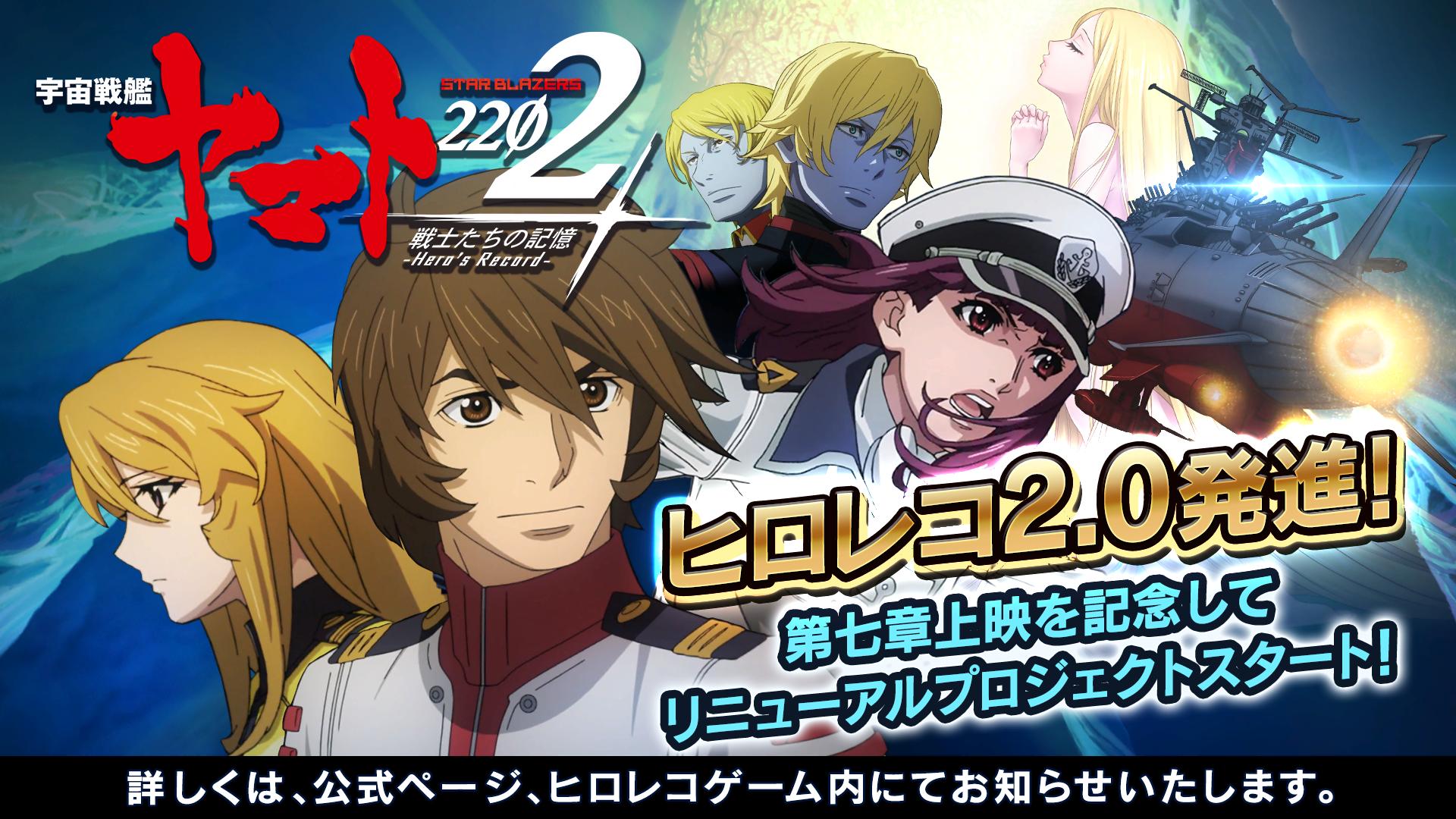 宇宙戦艦ヤマト2202戦士たちの記憶 Hero S Record 2周年記念イベント