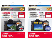 Canon EOS RP用液晶保護フィルム 新製品一覧