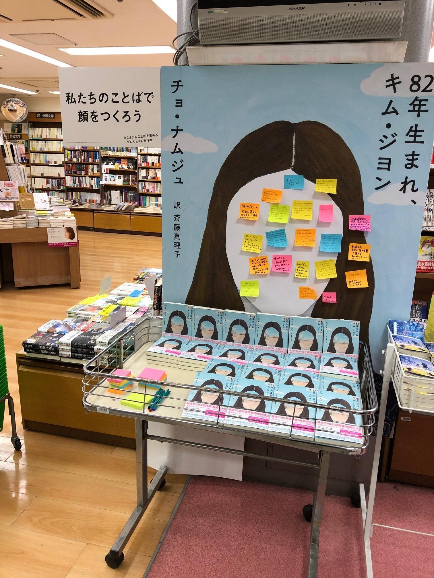 3月8日 国際女性デーを前に書店店頭も盛り上がり 異例の大ヒット小説 ...