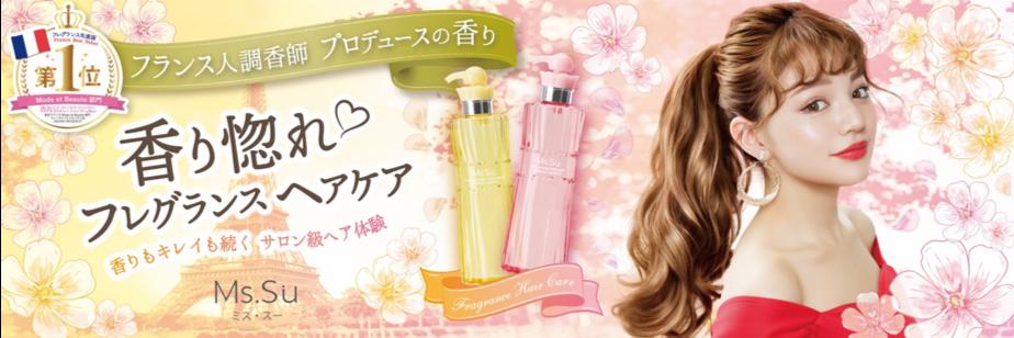香り惚れフレグランスヘアケア:キービジュアル