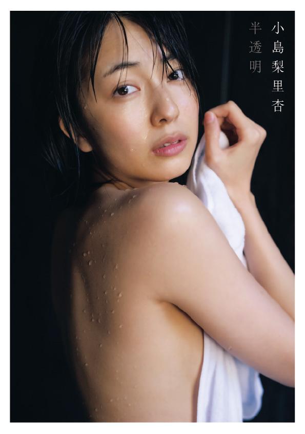 小島梨里杏の1st写真集「半透明」表紙
