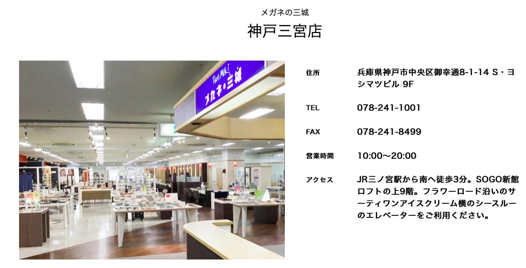 メガネの三城 神戸三宮店