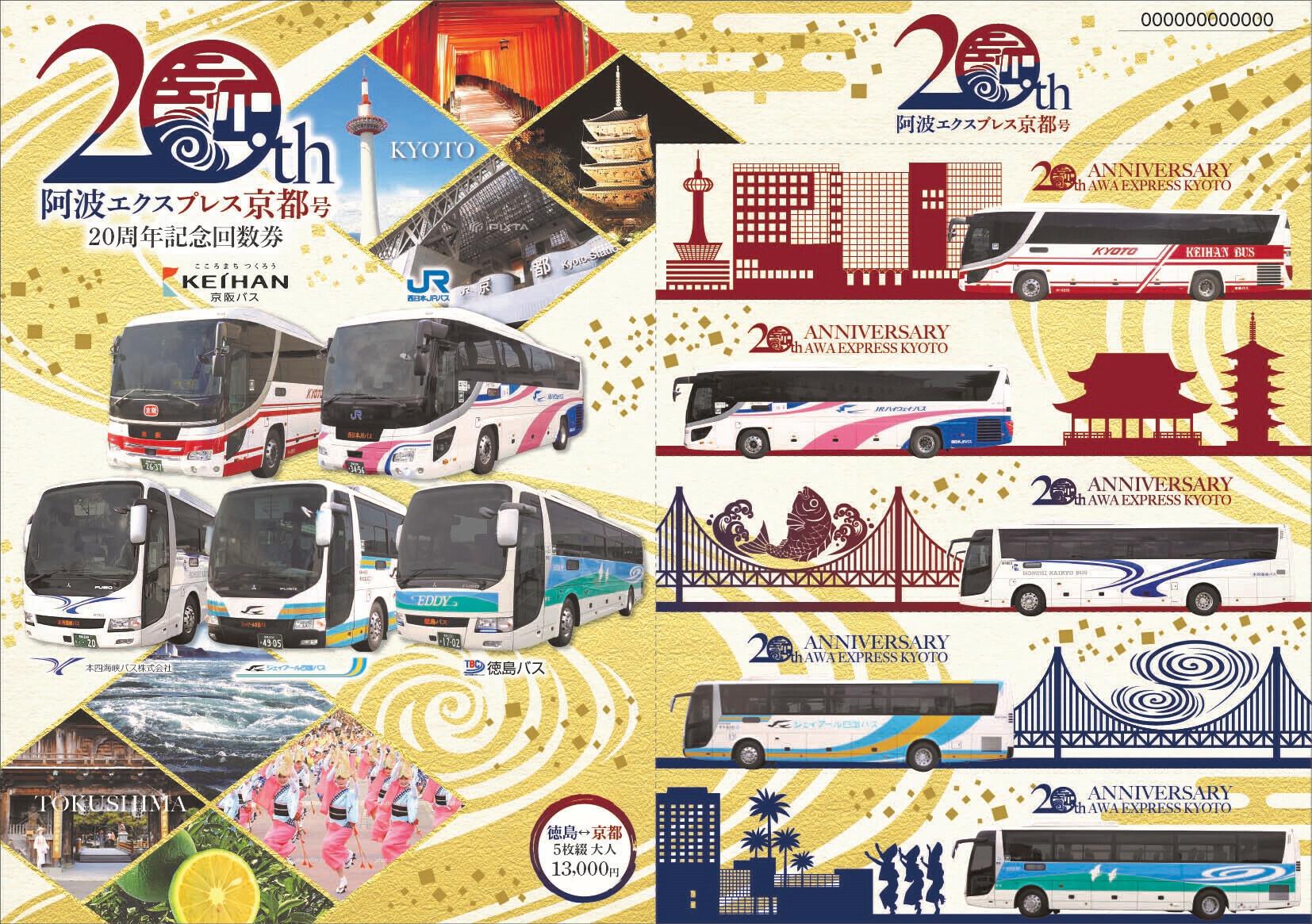西日本 ジェイ アール バス 株式 会社