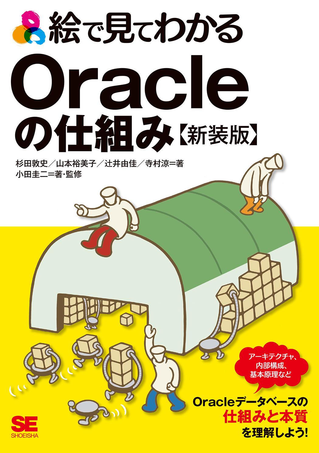 絵で見てわかるOracleの仕組み 新装版(翔泳社)