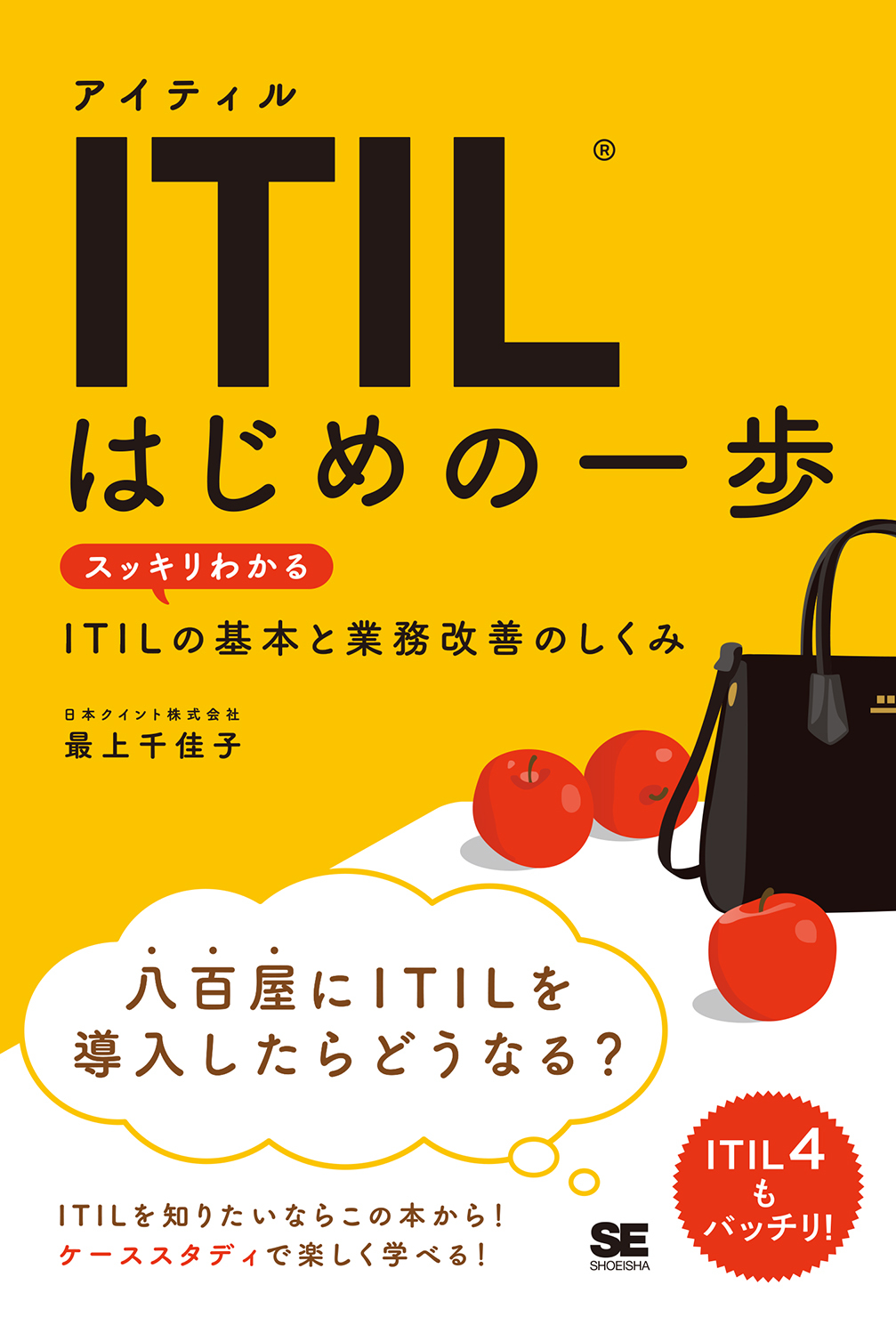 ITIL はじめの一歩  スッキリわかるITILの基本と業務改善のしくみ(翔泳社)