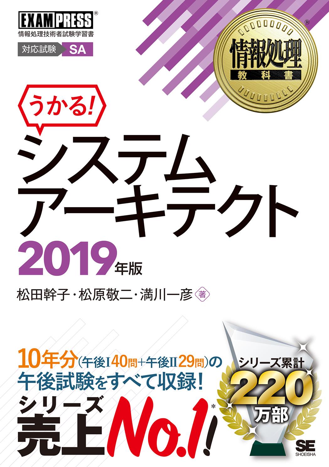 情報処理教科書 システムアーキテクト 2019年版(翔泳社)